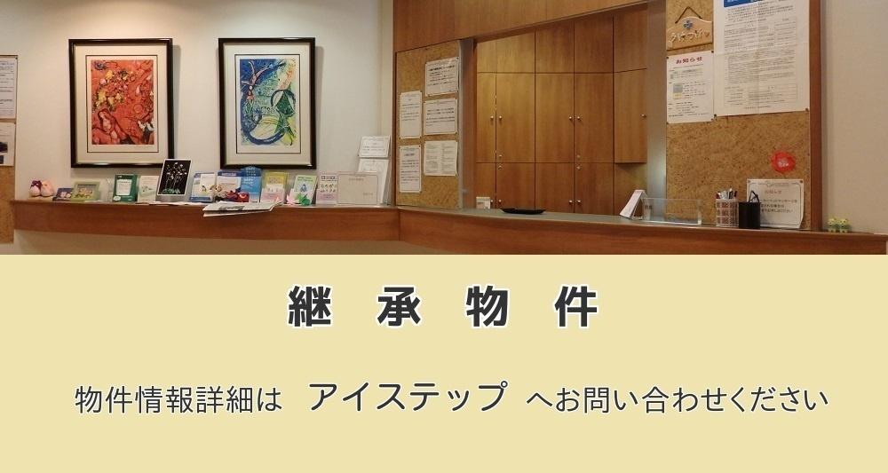 福岡市内 内科医院継承案件