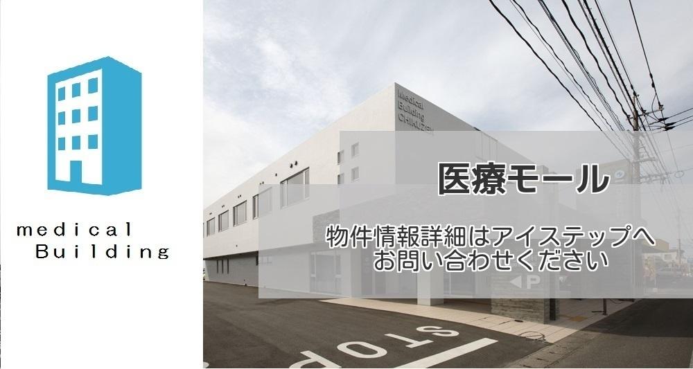 福岡市西区 貸テナント(医療モール建設予定) N-H496