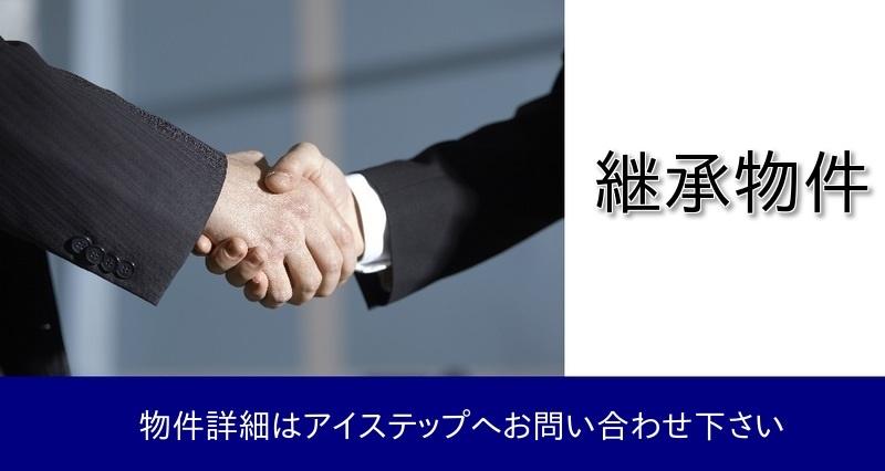福岡筑豊エリア 内科医院継承案件 N-K313